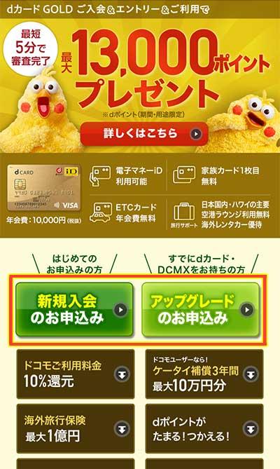 dカードゴールドの入会ページに移ります。「新規入会のお申込み」か「アップグレードのお申込み」を選択