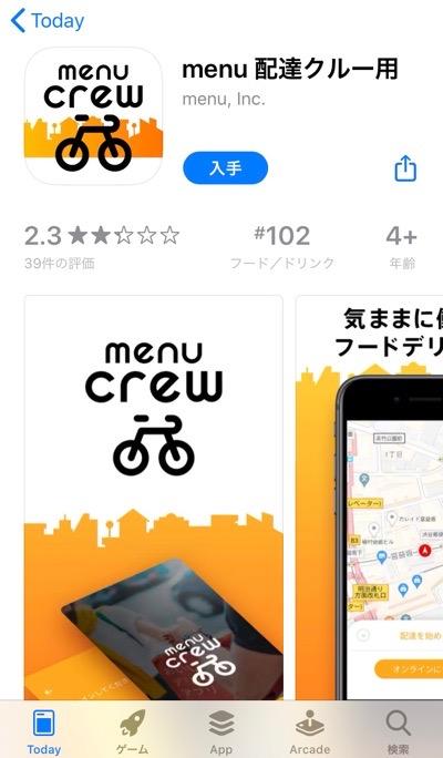 Menu 配達クルー用アプリダウンロード