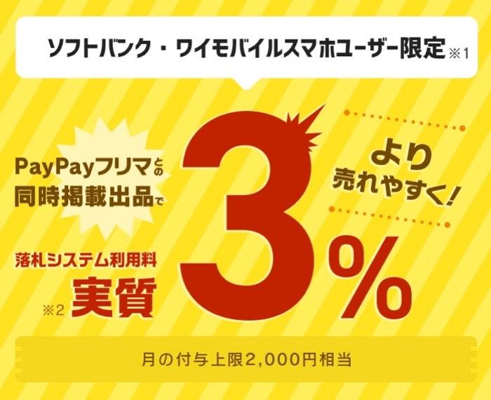 ヤフオクキャンペーン ソフトバンク・ワイモバイルユーザー落札システム利用料実質3%