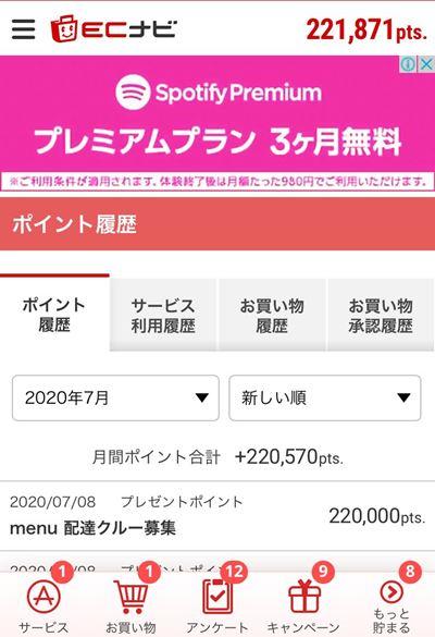 2020年8月7日 ECナビ menu配達ポイント確定