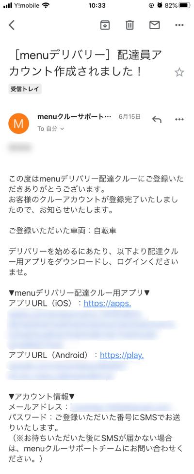 Menu 配達員アカウント作成完了