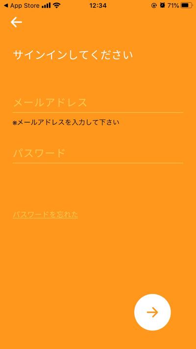 Menu 配達クルーアプリ ログイン画面 メールアドレスとパスワード入力