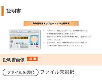 Step11 ECナビからmenu配達員に登録する方法