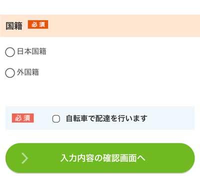 Step13 ECナビからmenu配達員に登録する方法