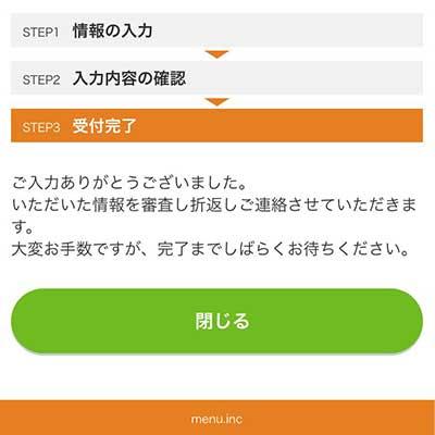 Step14 ECナビからmenu配達員に登録する方法