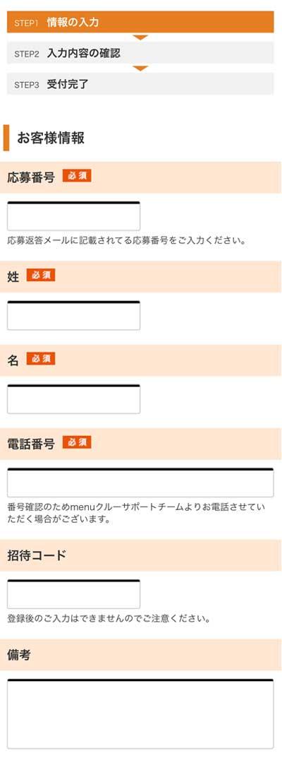 Step8 ECナビからmenu配達員に登録する方法
