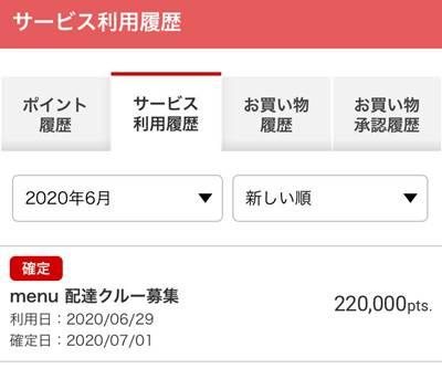 2020年8月1日 ECナビ menu確定スクリーンショット