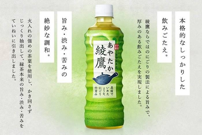 ちょびリッチ 綾鷹 2本 キャンペーン