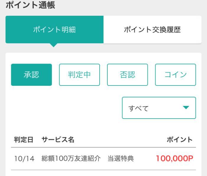 2020年モ10月 100万円友達紹介キャンペーン 10万円当選