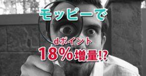 モッピーdポイント18%増量キャンペーン アイキャッチ1