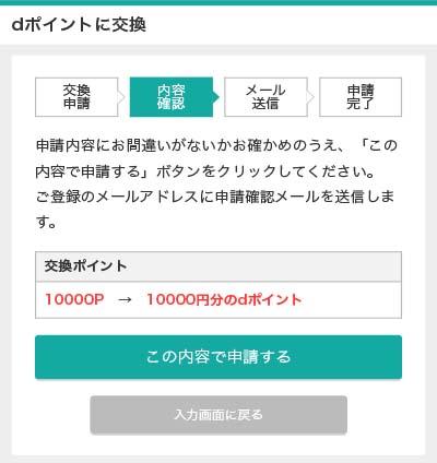 モッピーdポイント18%増量キャンペーン 交換手順12