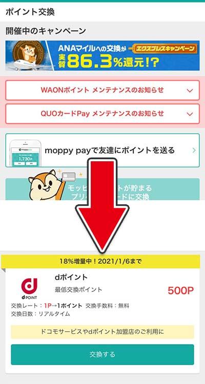 モッピーdポイント18%増量キャンペーン 交換手順6