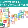 【決定版】モッピーのアプリインストールの稼ぎ方!1日で265円分のポイント獲得!